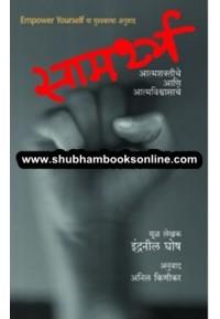Samarthya Atmashaktiche Ani Atmvishwasache