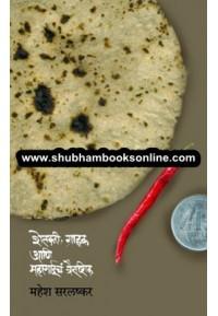 Shetkari, Grahak Aani Mahagaiche Trairashik - शेतकरी, ग्राहक आणि महागाईचं त्रैराशिक