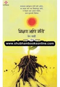 Shikshan Aani Shanti - शिक्षण अणि शांती