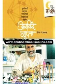 Superhero - Arvind Gupta - सुपरहिरो - अरविंद गुप्ता