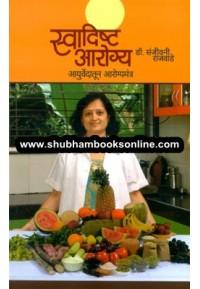Swadishta Aarogya