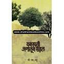 Vanspati Jagatun Sahal - वनस्पती जगातून सहल