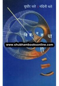 Vidnyankatha - विज्ञानकथा