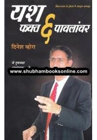 Yash Fakta 6 Pavalanwar - यश फक्त ६ पावलांवर