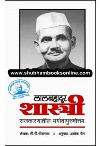 Lal Bahadur Shastri - लालबहादूर शास्त्री