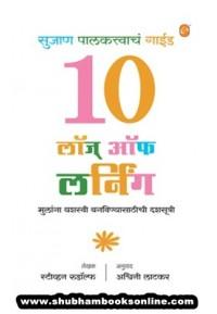 10 Laws of Learning - 10 लॉज् ऑफ लर्निंग