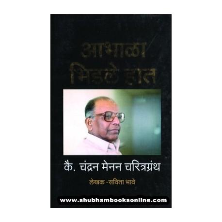 Abhala Bhidale Haat (Hardcover)