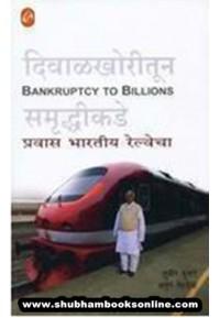 Diwalkhoritun Samruddhikade : Pravas Bharatiya Railwaycha
