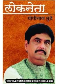 Lokneta (Marathi)