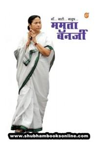 Maa - Mati - Manush - माँ... माटी... मानुष...