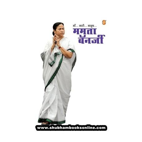 Maa - Mati - Manush