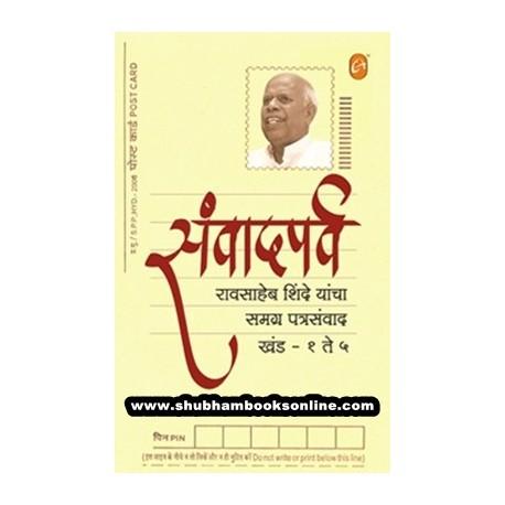 Samvadparva - 5 Khand (Set of 5 books)