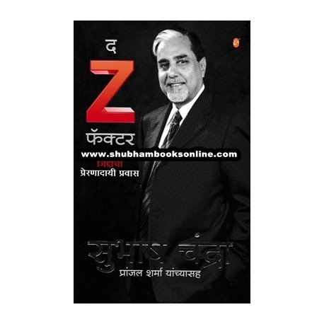 The Z Factor - Inspirational journey of stubbornness with Subhash Chandra