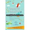 Udanarya Lamancha Pradesh - उडणाऱ्या लामांचा प्रदेश आणि हिमालय प्रवासातील सत्यकथा