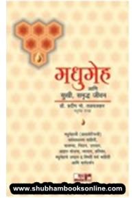 Madhumeh Ani Sukhi Samruddha Jeevan - मधुमेह आणि सुखी समृद्ध जीवन