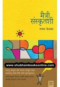 Maitri Sanskritshi - मैत्री संस्कृतशी