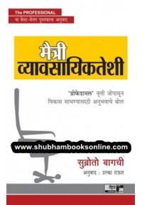 Maitri Vyavasayikateshi - मैत्री व्यावसायिकतेशी