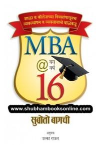 MBA @ Vay Varsha 16 - MBA @ वय वर्ष 16