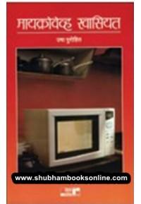 Microwave Khasiyat