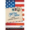 Mukkam Post America - मुक्काम पोस्ट अमेरिका