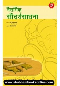 Naisargik Saundarya Sadhana - नैसर्गिक सौंदर्यसाधना