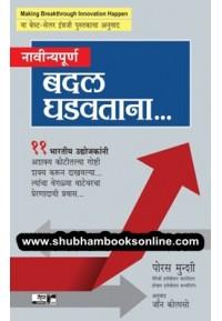Navinyapurna Badal Ghadavatana - नावीन्यपूर्ण बदल घडवताना ...