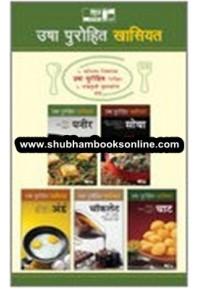 New Khasiyat Set (5 Books Set) - उषा पुरोहित खासियत : ५ पुस्तकांचा संच