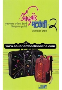 Offbeat Bhatkanti 2 - ऑफबीट भटकंती - २