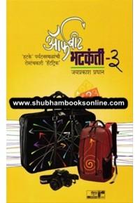 Offbeat Bhatkanti - 3 - ऑफबीट भटकंती - ३