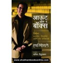 Out of the Box - Cricket : Bhavalela, Disalela Ani Tya Palikadacha - आऊट ऑफ द बॉक्स