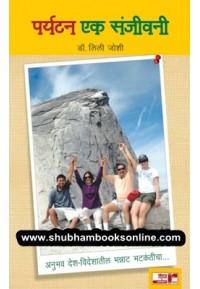 Paryatan Ek Sanjivanee - पर्यटन एक संजीवनी