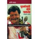Purushansathi Sope Pakatantra - पुरुषांसाठी सोपे पाकतंत्र
