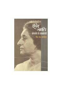 Indira Gandhi : Bangalore Te Raibareli - इंदिरा गांधी बंगलोर ते रायबरेली