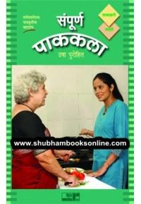 Sampoorna Pakakala (vegeterion) - संपूर्ण पाककला शाकाहारी