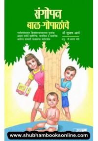 Sangopan Bal Gopalanche - संगोपन बाळ - गोपाळांचे