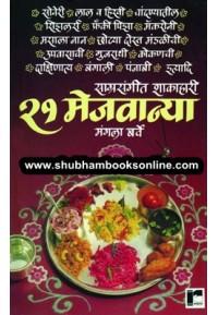 Shakahari 21 Mejvanya - शाकाहारी २१ मेजवान्या