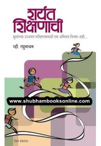 Sharyat Shikshanachi - शर्यत शिक्षणाची