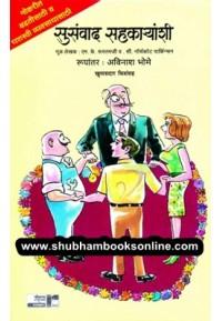 Susanvad Sahakaryanshi - सुसंवाद सहकार्यांशी