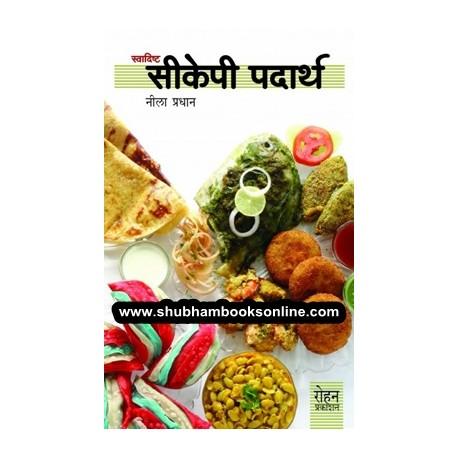 Swadishta CKP Padartha