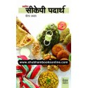 Swadishta CKP Padartha - स्वादिष्ट सीकेपी पदार्थ