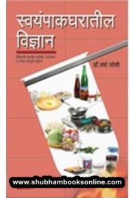 Swayampakgharatil Vidnyan - स्वयंपाकघरातील विज्ञान