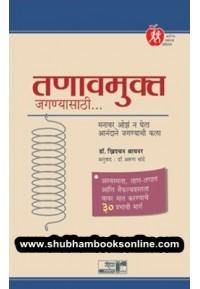 Tanavmukta Jaganyasathi - तणावमुक्त जगण्यासाठी...