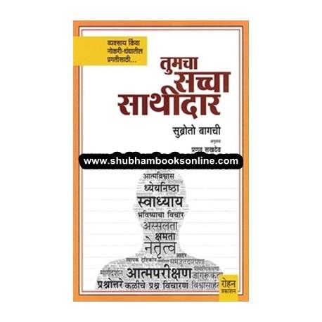 Tumcha Saccha Sathidar