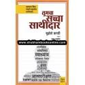 Tumcha Saccha Sathidar - तुमचा सच्चा साथीदार