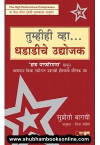 Tumhihi vha Dhadadiche Udyojak - तुम्हीही व्हा धडाडीचे उदयोजक