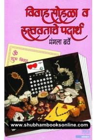 Vivahsohala Rukhvatache Padartha - विवाह सोहळा व रुखवताचे पदार्थ