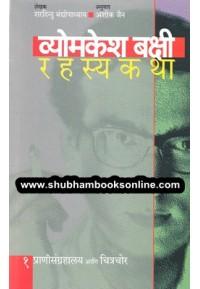 Vyomkesh Bakshi Rahasyakatha Bhag 1 - व्योमकेश बक्षी रहस्यकथा भाग १