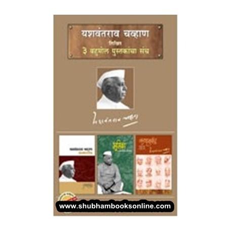 Yashwantrao Chavan Set of 3 Books