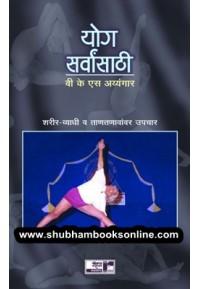 Yoga Sarvansathi - योग सर्वांसाठी