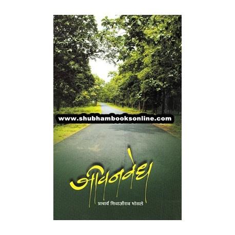 Jivanvedh - जीवनवेध